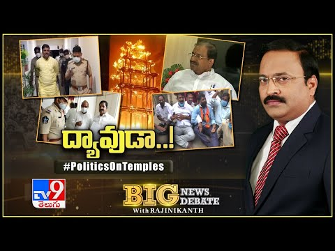 Big News Big Debate : Politics Over Temples in AP || ద్యావుడా..! - Rajinikanth TV9