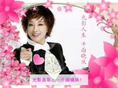 หลิวเสี่ยวชิ่ง Liu Xiaoqing Music video Best Actress [1]