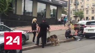 Убийство полицейского в Киеве: жертву расправы не замечали полдня - Россия 24