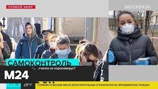 Где в Москве можно сдать анализ на коронавирус - Москва 24