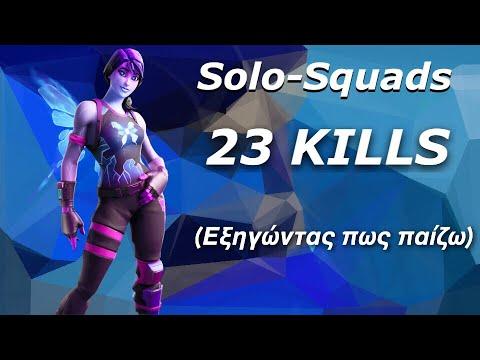 ΕΚΑΝΑ 23 KILLS ΣΕ SOLO/SQUADS..