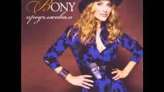 Бони - Женатa