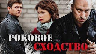 РОКОВОЕ СХОДСТВО - Серия 4 / Криминальный сериал