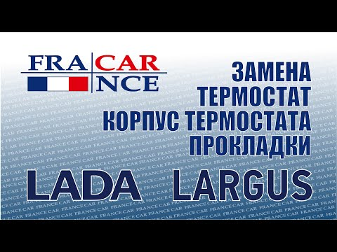 Замена термостата, корпуса и прокладки термостата на LADA Largus