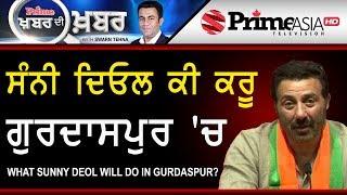 Prime Khabar Di Khabar 720 || What Sunny Deol Will Do In Gurdaspur ?