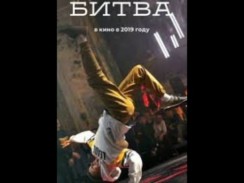 Битва  2019 (Фильм про танцы).