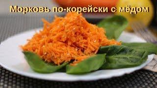 Морковь по-корейски. Без сахара и уксуса.