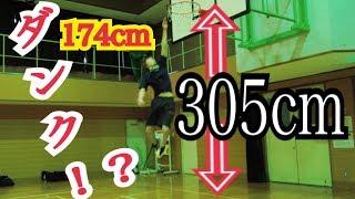 身長174cmでバスケットリングを掴むジャンプ力がすごい男