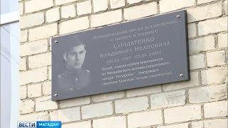 Мемориальную доску Владимиру Солдатенко открыли в Магадане