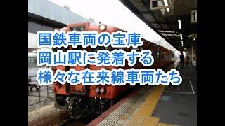 岡山駅に発着する様々な在来線列車たち【国鉄車両の宝庫】