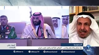 سعد الفقيه يتحدث عن أسباب الإصرار السعودي على دفع أمريكا  لشن حرب ضد إيران