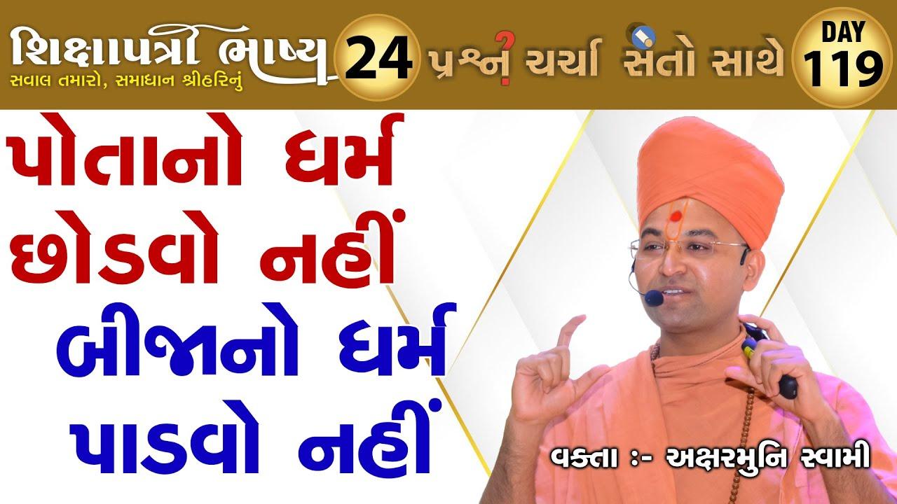 Day 119   Bhagwat & Shikshapatri Bhashya Katha   પ્રશ્ન ચર્ચા સંતો સાથે   Aksharmuni Swami   Mumbai