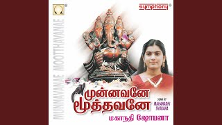 Vararu Pillaiyaru