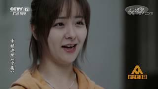 《普法栏目剧》 20190611 幸福边缘(中集)| CCTV社会与法
