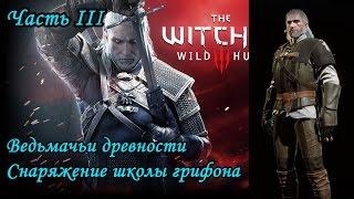 The Witcher 3: Wild Hunt.Ведьмачьи древности.Снаряжение школы грифона(часть 3,заключительная)