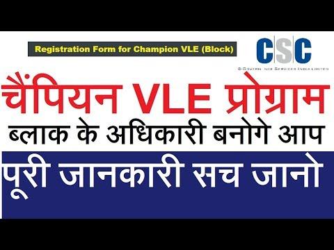 Champion VLE Program-Registration Form for Champion VLE