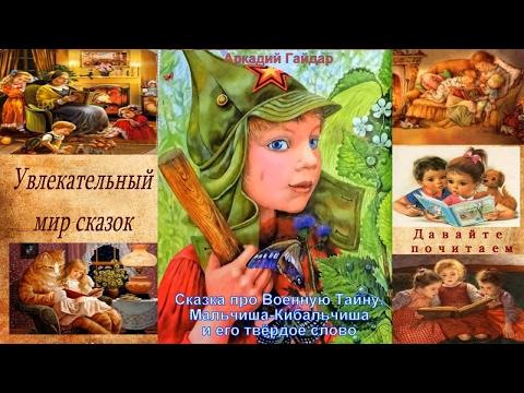 А Гайдар Сказка про Военную Тайну, Мальчиша Кибальчиша и его твёрдое слово аудиоформат