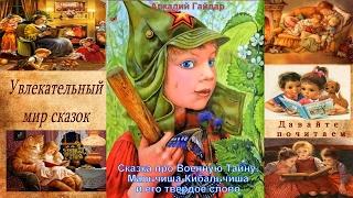 """А Гайдар """"Сказка про Военную Тайну, Мальчиша Кибальчиша и его твёрдое слово"""" аудиоформат"""