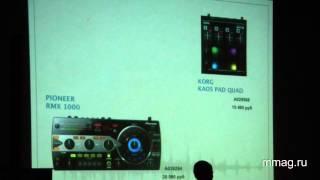 mmag.ru: Numark, Pioneer, Korg install products video seminar