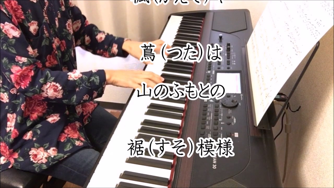歌詞付き 紅葉 アレンジ ピアノ