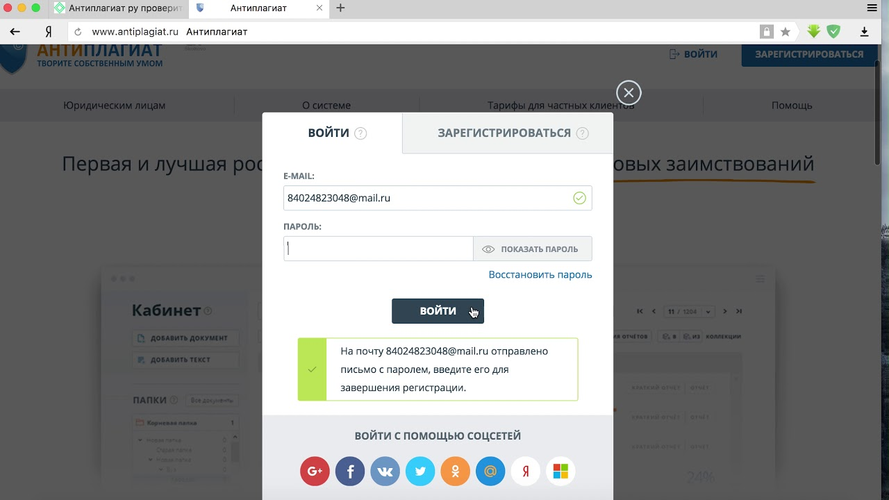 страницах сайта как проверить курсовую на антиплагиат того чтобы облегчить
