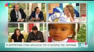 Ο Διδάκτωρ Εγκληματολογίας Κυριάκος Μπαμπασίδης μιλάει για τη δολοφονία της μικρής Άννυ