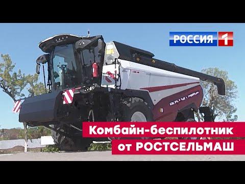 Беспилотный зерноуборочный комбайн TORUM 755