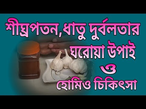 পুরুষদের শীঘ্রপতন ধাতু দুর্বলতা সেক্স প্রবলেম এর ঘরোয়া চিকিৎসা||Dhatu Problem Ghoroya Chikitsa