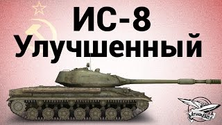 ИС-8 - Улучшенный
