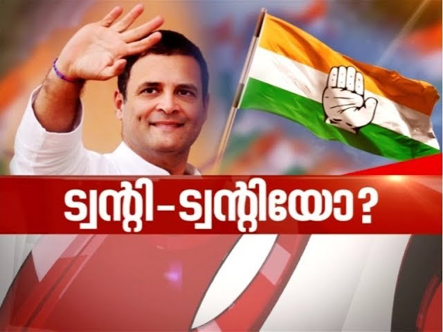 Rahul Gandhi to contest second seat from Wayanad | Asianet News Hour 31 MAR 2019