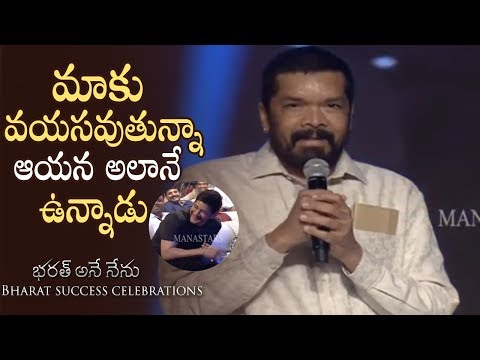 Posani Krishna Murali Superb Speech @ Bharat Blockbuster Celebrations