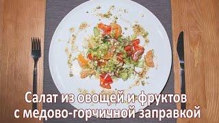 Салат из овощей и фруктов с медово-горчичной заправкой
