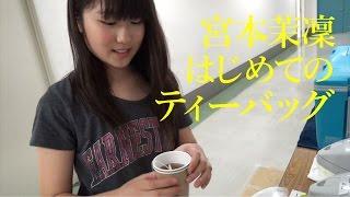 宮本茉凜が、人生で(ほぼ)はじめてのティーバッグに挑戦します。 アイ...