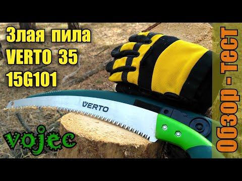 Пила садовая Verto 35 см (15G101)
