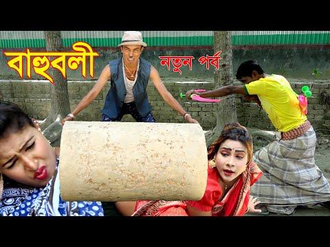 বাহুবলী । তারছিরা ভাদাইমার নতুন কৌতুক । Bahuboli । New Comedy Video 2021