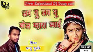 इंतजार की घडिया समाप्त | LOVE U बोले महारा ब्याई | New Rajasthani Dj Song 2019 | Dj Krishna Tonk