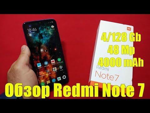 Обзор Redmi Note 7 Global Version 4/128 Gb Лучший народный смартфон!