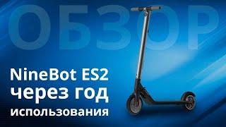 Самокат NineBot ES2, состояние через год использования