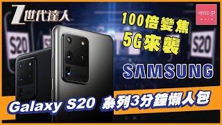 【Galaxy S20 Ultra】100倍變焦 + 5G來襲 Galaxy S20 系列 3分鐘懶人包 Galaxy S20 Galaxy S20 Plus Galaxy S20 Ultra