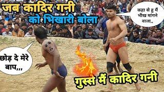 कादिर गनी को भिखारी बोल रहा था,new kusti kadir gani phelwan,