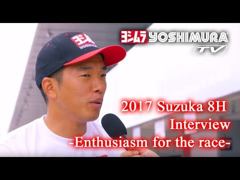 2017 Suzuka 8H Interview : Takuya Tsuda (English subtitles)