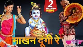 Makhan Doongi Re