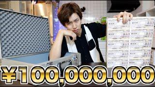 1億円ってこんな感じだよ〜