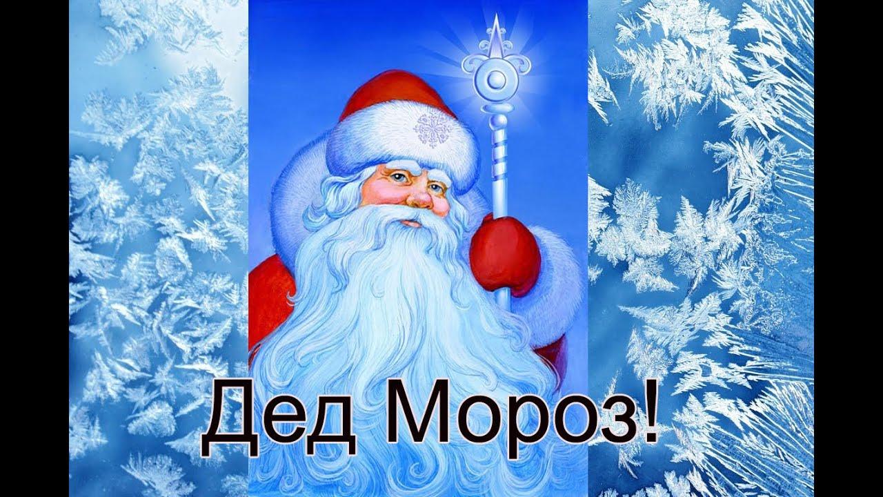 Поздравления деда мороза с новым годом обезьяны