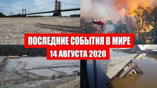 Катаклизмы за день 14 августа 2020 | Пульс Земли ! событие дня ! в мире ! Месть Земли ! Боль Планеты