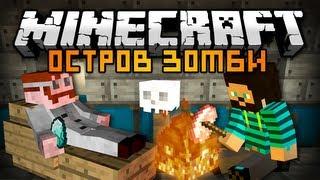 Minecraft: Секреты Острова Зомби #6 [ТИМВОРК](ЛАЙК ЛАЙК ЛАЛАЛАЙК ... ТАК О ЧЁМ ЭТО Я? ПАЛЕЦ ВВЕРХ! :3 Если вам понравилось , не забудьте рассказать о видео..., 2013-02-10T09:00:09.000Z)
