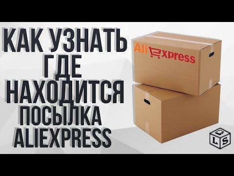 Как узнать сколько будет идти посылка с алиэкспресс