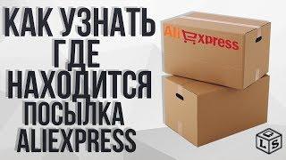 Как узнать где находится посылка AliExpress(, 2016-09-22T19:29:57.000Z)