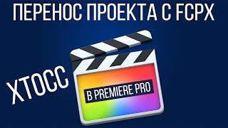 Монтаж видео в FCPX. Как перенести проект с Final Cut Pro X в Premiere Pro CC?(В этом видео научимся экспортировать проекты c Final Cut Pro X и потом использовать их в программе Adobe Premiere Pro CC...., 2016-09-26T07:00:03.000Z)