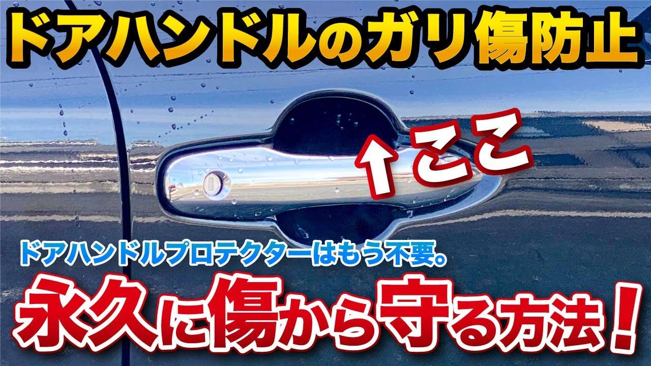 【新型ハリアー】納車後すぐやるべき!ドアハンドルをキズから守る!プロテクターはもう不要!トヨタ harrier